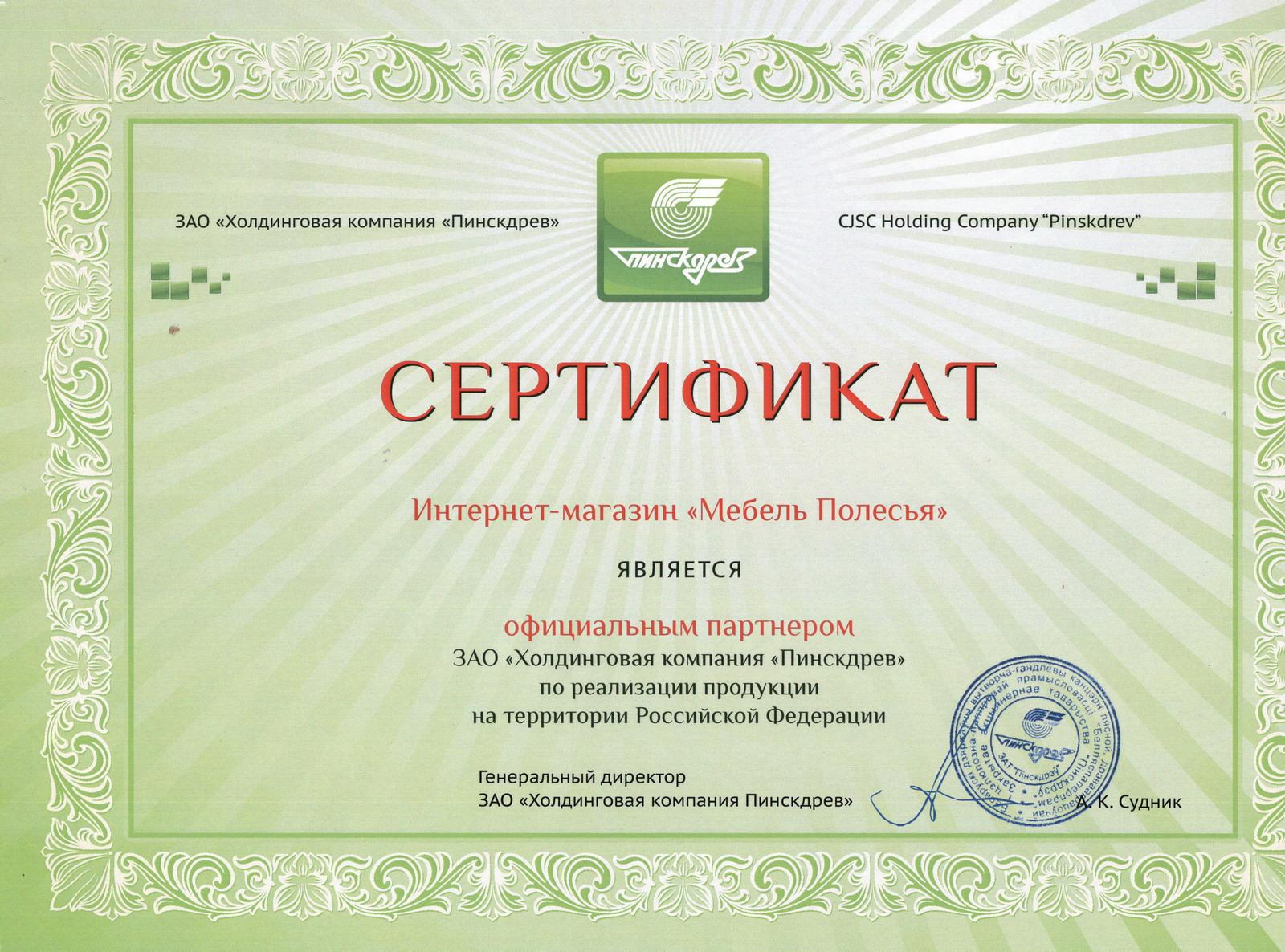 Адрес: Москва, ул.Плещеева д.12. Сертификат - Магазин Мебель Полесья